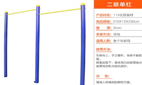 二联单杠-健身器材