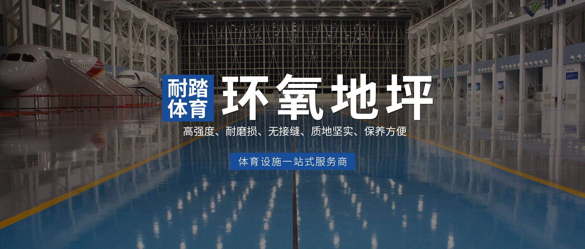上海塑胶跑道施工